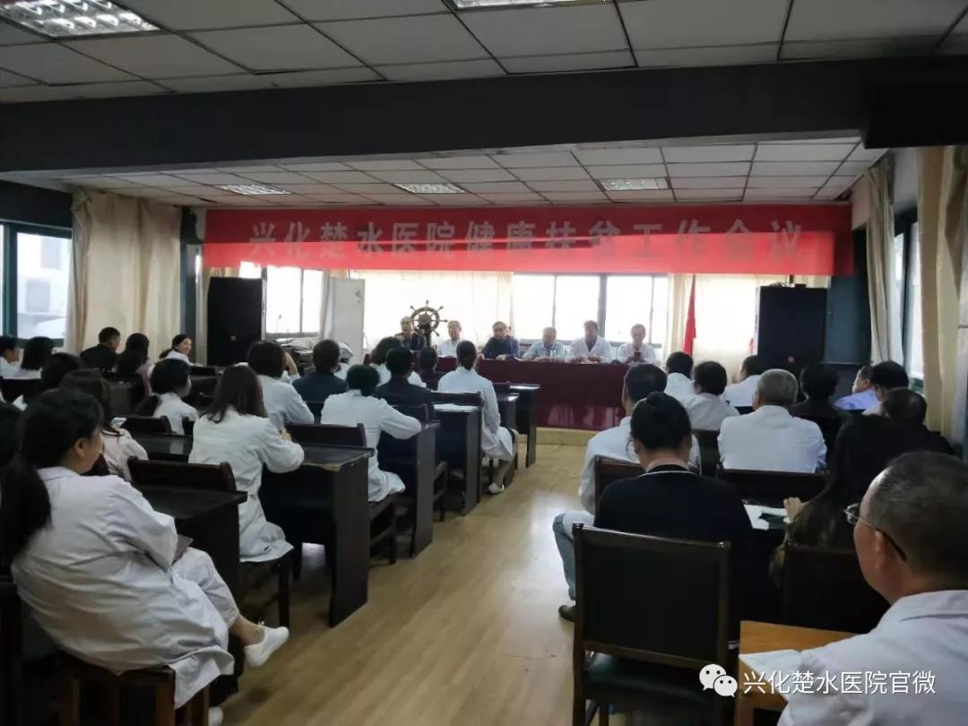 兴化楚水医院健康扶贫工作会议